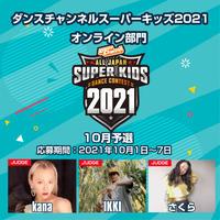 小学年生部門スーパーキッズオンライン部門10月予選:参加チケット