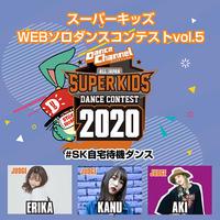 中学生部門:スーパーキッズwebダンスコンテストvol.5 参加チケット