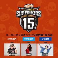 ソロ部門:スーパーキッズオンライン部門1回目予選 参加チケット