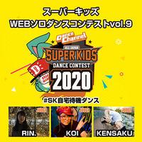 小学3年生以下部門:スーパーキッズwebダンスコンテストvol.9 参加チケット