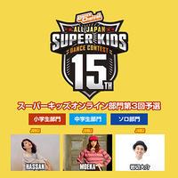中学生部門:スーパーキッズオンライン部門3回目予選参加チケット