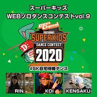 小学6年生以下部門:スーパーキッズwebダンスコンテストvol.9 参加チケット