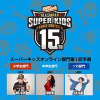 小学生部門:スーパーキッズオンライン部門1回目予選 参加チケット