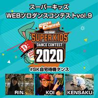 中学生部門:スーパーキッズwebダンスコンテストvol.9 参加チケット