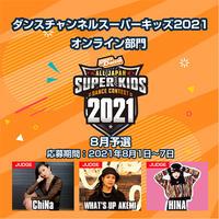 中学年生部門スーパーキッズオンライン部門8月予選:参加チケット