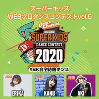 小学6年生以下部門:スーパーキッズwebダンスコンテストvol.5 参加チケット