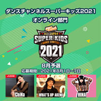 ソロ生部門スーパーキッズオンライン部門8月予選:参加チケット