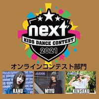 小学年生部門:next KIDS DANCE CONTEST 2021 オンライン予選 参加チケット