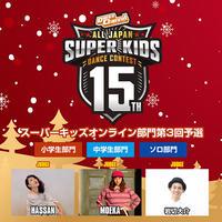 ソロ部門:スーパーキッズオンライン部門3回目予選 参加チケット