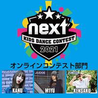 中学生部門:next KIDS DANCE CONTEST 2021 オンライン予選 参加チケット