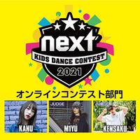 小学生ソロ部門:next KIDS DANCE CONTEST 2021 オンライン予選 参加チケット