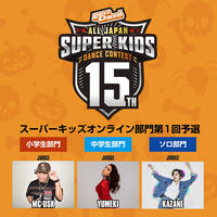 中学生部門:スーパーキッズオンライン部門1回目予選参加チケット