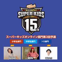 小学生部門:スーパーキッズオンライン部門3回目予選 参加チケット