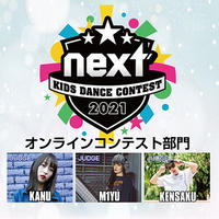 小学3年生以下部門:next KIDS DANCE CONTEST 2021 オンライン予選参加チケット
