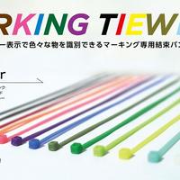 マーキングタイラップ 100本入り フィッシングモンキー/FISHING MONKEY