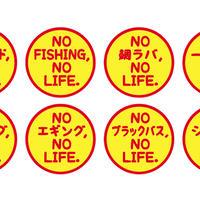 NO××,NO LIFEシリーズステッカー フィッシングモンキー/FISHING MONKEY