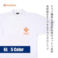 SFC オリジナル ポロシャツ<6L>