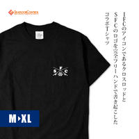 IFC(アイリーフィッシングクラブ)×SFC LOGO T-SHIRT