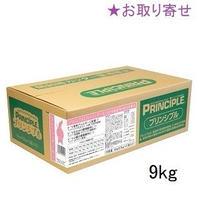 猫 9kg(4.5kg x 2袋入り) プリンシプル フレッシュサーモン【0481】お取り寄せ