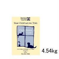 犬 4.54kg クプレラ クラシック セミベジタリアン・ドッグ【0015】