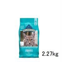 猫 2.27kg BLUEウィルダネス 成猫用室内飼い・毛玉ケア チキン【1825】