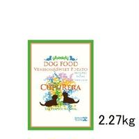犬 2.27kg クプレラ ベニソン&スイートポテト【0046】