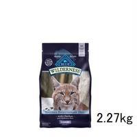 猫 2.27kg BLUEウィルダネス シニア猫用チキン【5809】