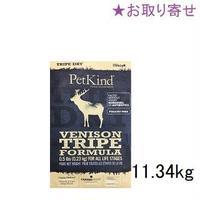 犬 11.34kg ペットカインド ベニソントライプ【0009】お取り寄せ