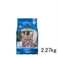 猫 2.27kg BLUEウィルダネス 成猫用室内飼い・チキン【5823】