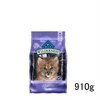 猫 910g BLUEウィルダネス 子猫用チキン【6045】
