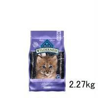 猫 2.27kg BLUEウィルダネス 子猫用チキン【6069】