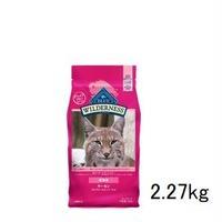 猫 2.27kg BLUEウィルダネス 成猫用サーモン【5632】