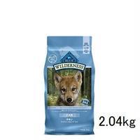 犬 2.04kg BLUEウィルダネス 子犬用チキン【5635】