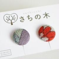 くるみボタンのイヤリング(サイズ18㎜)【作家:さちの木】