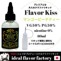 【国産初 シェフがプロデュースするプレミアムリキッド】  VAPE 電子タバコ 国産 リキッド 爆煙 Flavor Kiss  マンゴーピーチティー味 (60ml) 10mlニードルボトル付き