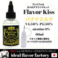 【国産初 シェフがプロデュースするプレミアムリキッド】 VAPE 電子タバコ 国産 リキッド 爆煙  Flavor Kiss  バナナミルク味 (60ml) 10mlニードルボトル付き