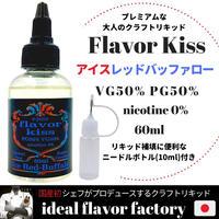 【国産初 シェフがプロデュースするプレミアムリキッド】  VAPE 電子タバコ 国産 リキッド 爆煙 Flavor Kiss  アイスレッドバッファロー味 (60ml)  10mlニードルボトル付き