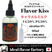 【国産初 シェフがプロデュースするプレミアムリキッド】 VAPE 電子タバコ 国産 リキッド 爆煙 Flavor Kiss キャラメルミルク味 (60ml) 10mlニードルボトル付き