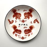 太獅少保 獅子紋 皿 o-144
