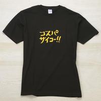 アナウンスTシャツ[コスパサイコー]
