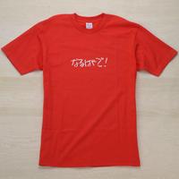 アナウンスTシャツ[なるはやで!]