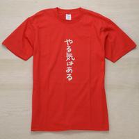 アナウンスTシャツ[やる気はある]