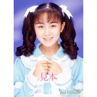 水野あおいA4スタジオポートレート(1994撮影)No.2 サイン無し