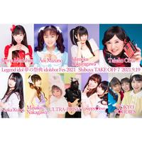 【発送なし】9月19日(日)Legend idol夢の祭典「idolshot Fes 2021」チケットレス購入(会場当日受取)