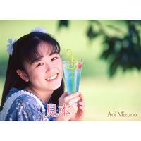 水野あおいA4ポートレート(1995撮影) No.1 直筆サイン入り