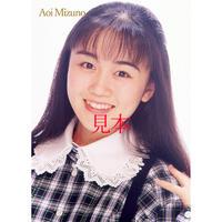 水野あおいA4ポートレート(1995撮影) No.5 直筆サイン入り