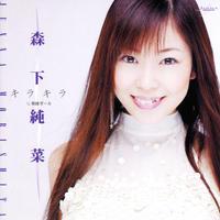 森下純菜CDシングル「キラキラ」