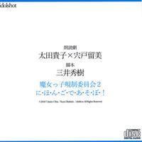 太田貴子x宍戸留美朗読劇CD2「魔女っ子規制委員会2 に・ほ・ん・ご・で・あ・そ・ぼ!」
