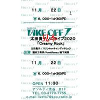 11月22日(日)太田貴子ソロライブ2020「Creamy Rock」限定発売会場入場チケット