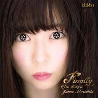 森下純菜CDシングル「Finaly」